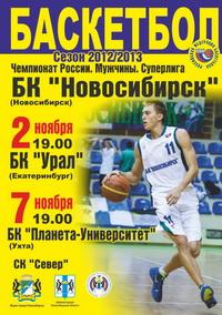 В Новосибирске пройдут матчи с чемпионами по баскетболу!