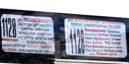 Маршрут №1128 с ноября продлен до Новосибирского планетария
