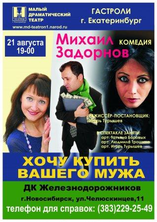 Два самых волнующих спектакля от малого драматического театра «ТЕАТРОН»