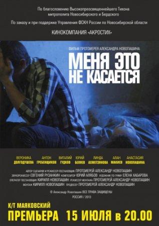 Пресс-конференция, посвящённая премьере фильма «МЕНЯ ЭТО НЕ КАСАЕТСЯ»