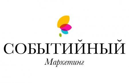 Конференция «Событийный маркетинг как инструмент развития региона»