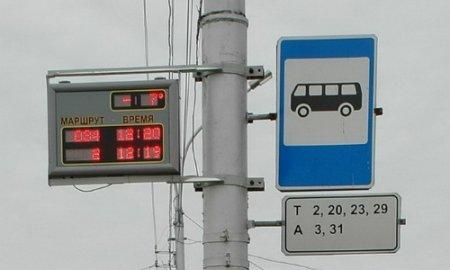 В Новосибирске на остановках установят табло
