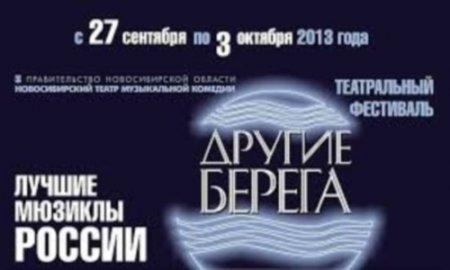 """Новосибирский фестиваль """"Другие берега"""""""