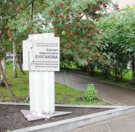 Памятник сестре Булгакова и ее мужу установили на Заельцовском кладбище