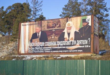 В Новосибирске повесили провокационный плакат с патриархом Кириллом