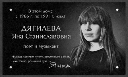 Доска памяти Янки появится в Новосибирске