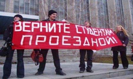 Протест студентов в Новосибирске