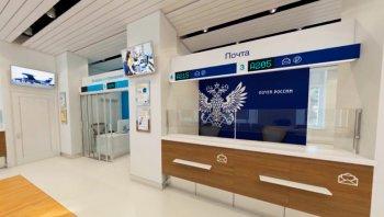 В Новосибирске заработало почтовое отделение, предоставляющее ряд новых услуг