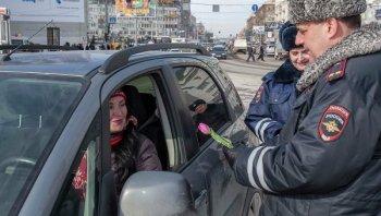 Новосибирские автоинспекторы поздравили женщин за рулем с 8 марта