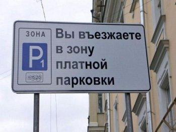 Возле вокзала «Новосибирск–Главный» открыли платную парковку