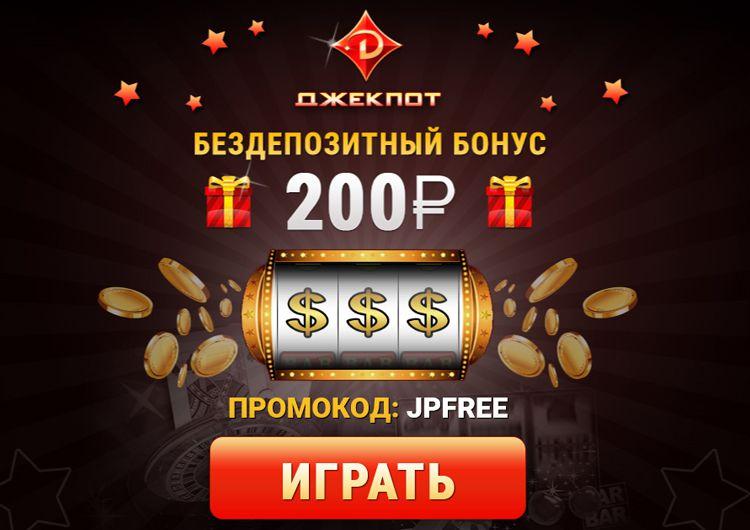 фото Депозит в казино получить бесплатный