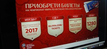 Стоимость билетов на ЧМ 2018