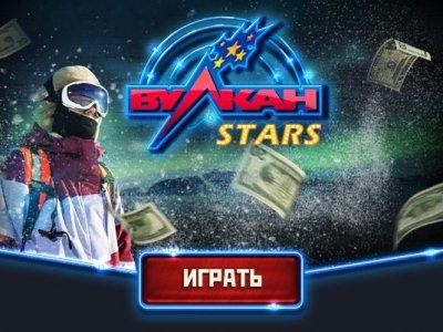 Как играть онлайн в казино Вулкан Старс