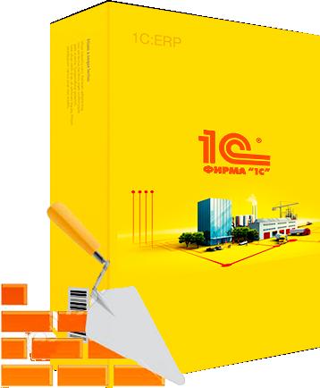 1С:Предприятие 8. ERP Управление строительной организацией