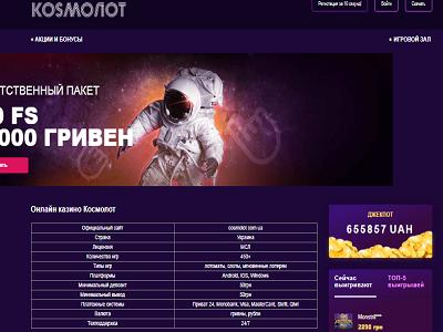 Почему Сosmolot считается настолько популярным интернет-казино?